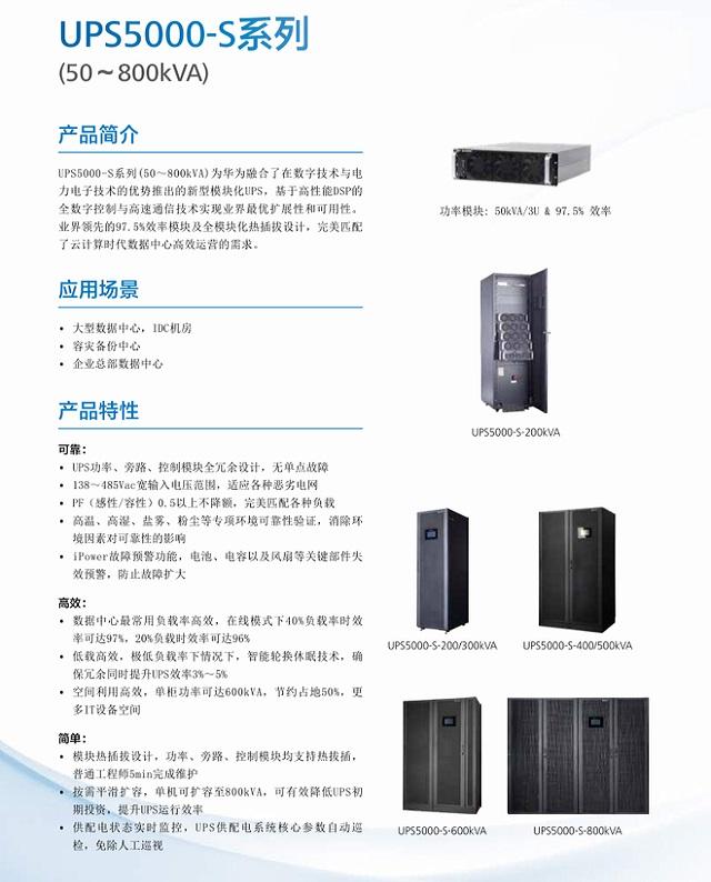 华为UPS|5000-S-200k|500-S-400k|500-S-800k