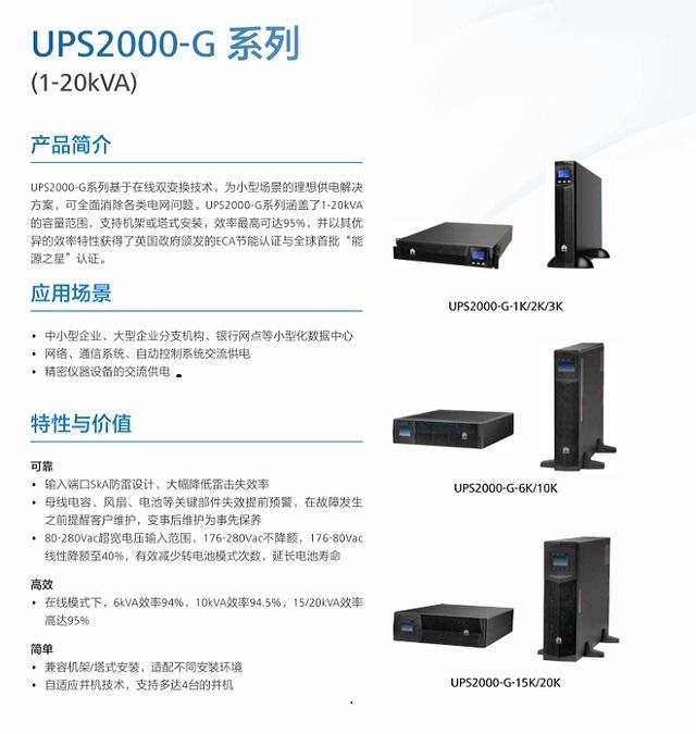 华为UPS12博12bet2000-G系列(1-3kVA)