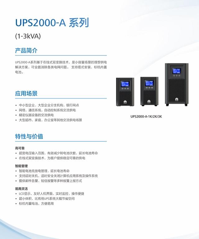 华为UPS12博12bet|2000-A-1k|G-6k|A-3k