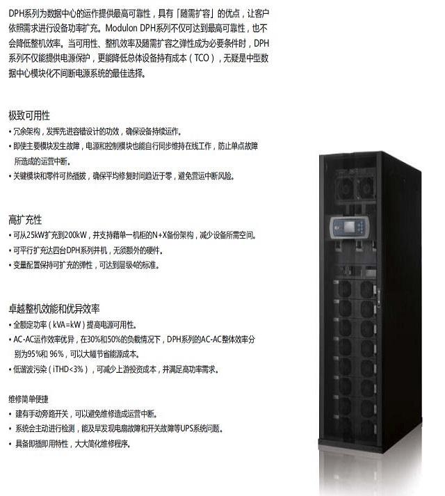 台达UPS12博12betDPH 25-800KVA