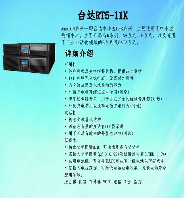 台达UPS12博12betAmplon RT5-11KVA