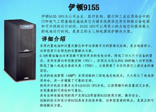 伊顿伊顿UPS电源9155系列
