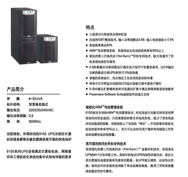 伊顿UPS电源9155(8-30KVA)新