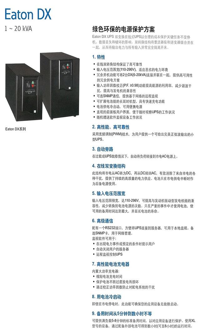 伊顿UPS电源DX系列