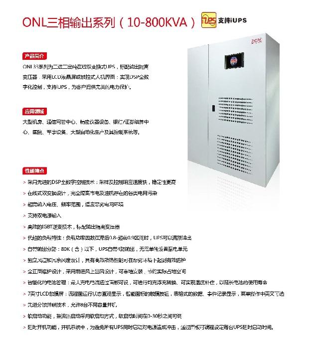 PCM ONL三相输出系列(10-800KVA)