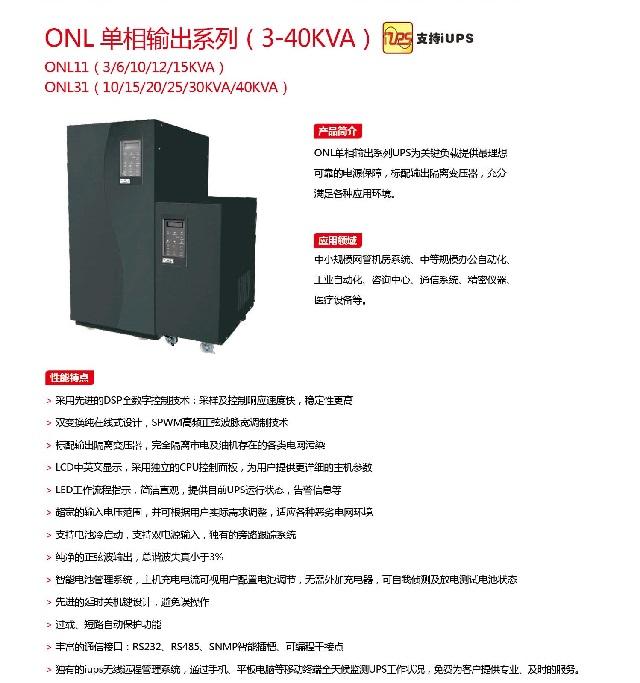 PCM ONL单相输出系列(3-40KVA)