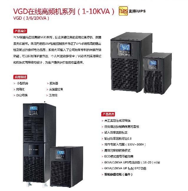 PCM UPS12博12betVGD高频系列(1-10KVA)
