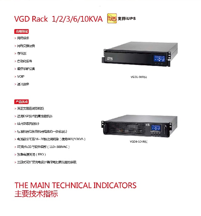 PCM VGD Rack系列(1-10KVA)