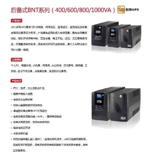 PCM 后备式BNT系列(400-1000VA)