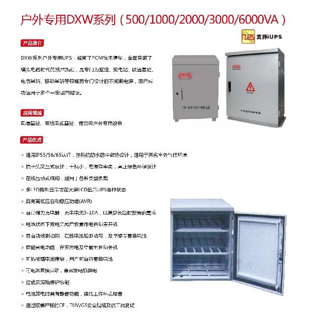 PCM 户外型专用DXW系列(500-6000VA)