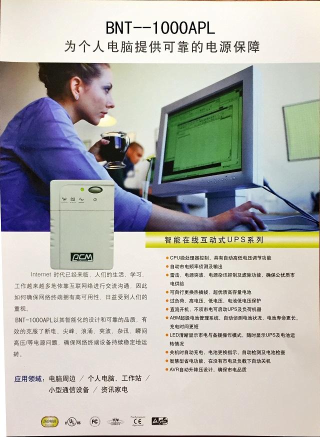 PCM BNT-1000APL