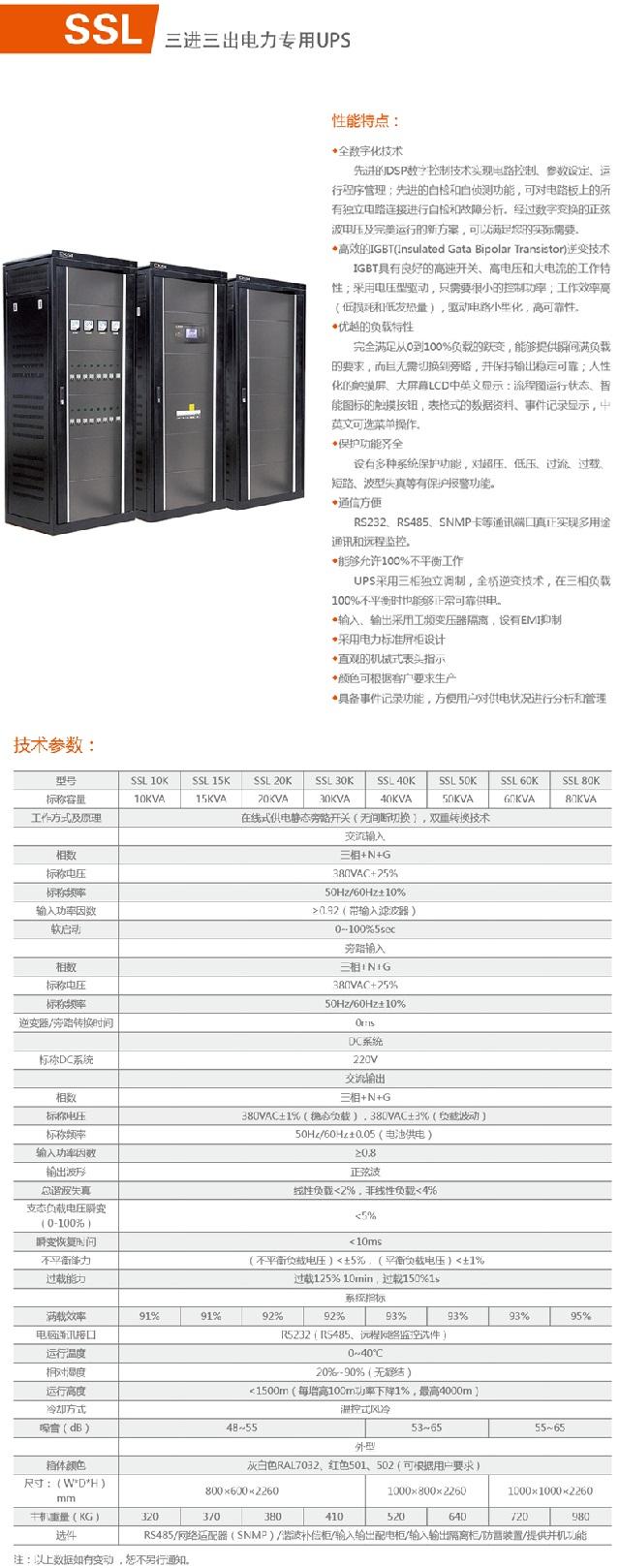 爱克赛SSL电力专用UPS
