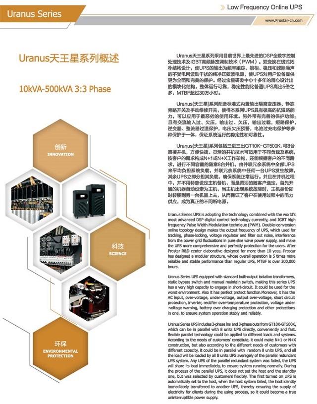 宝星天王星系列工业型UPS