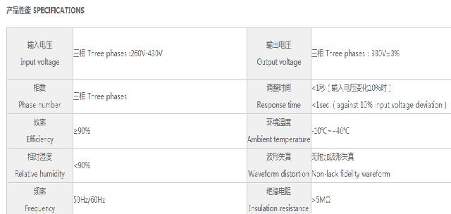 鸣川高精度TNS系列稳压器