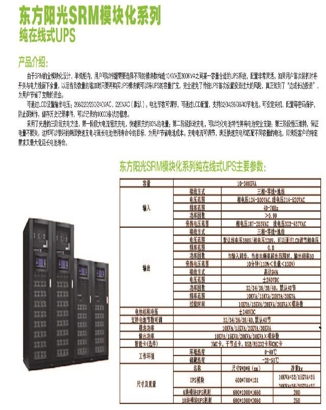 东方阳光模块化UPS