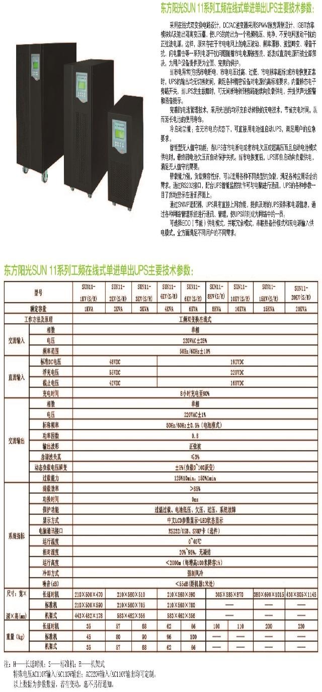 东方阳光SUN11系列工频PS