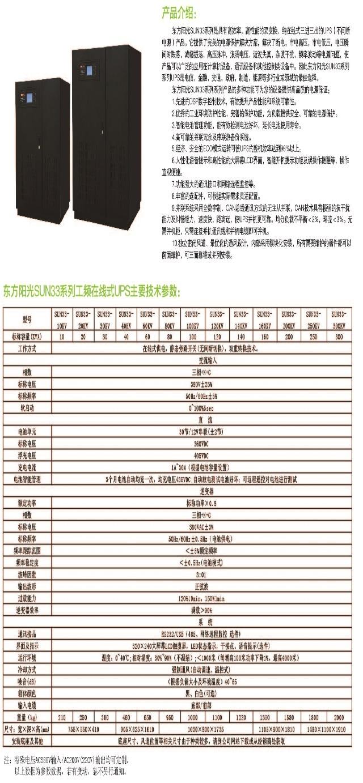 东方阳光SUN33系列工频UPS
