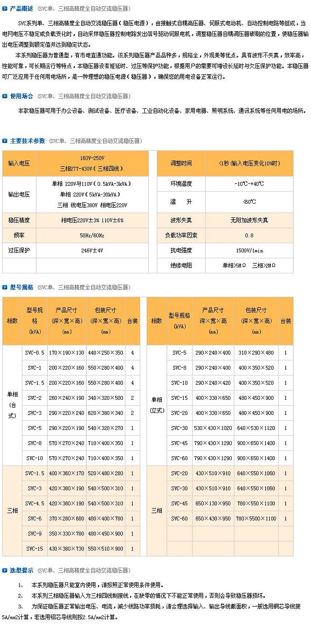 上海上稳SVC系列高精度全自动交流稳压器