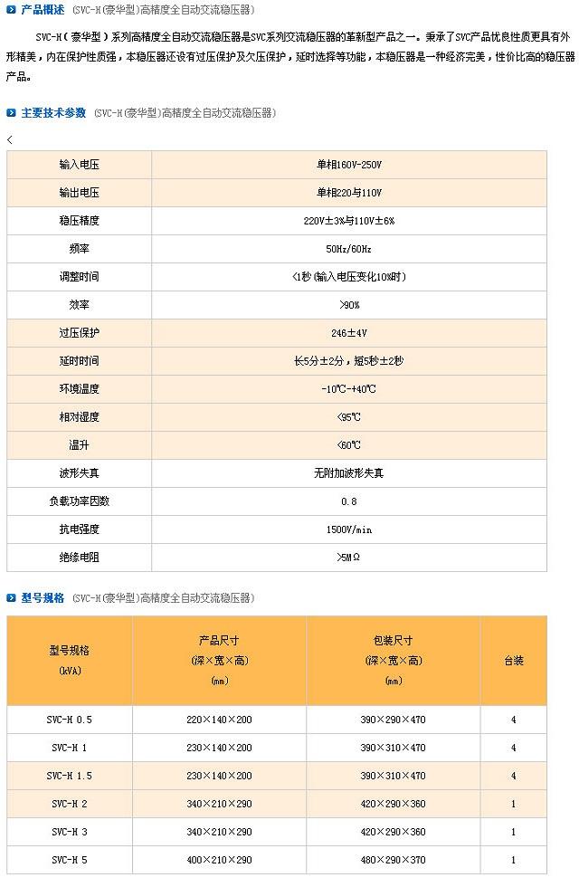 上海上稳SVC-H(豪华型)高精度交流稳压器