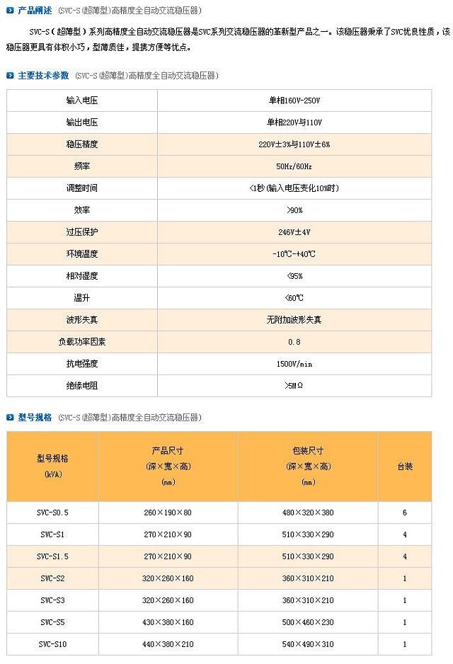 上海上稳SVC-S系列(超薄型)高精度交流稳压器