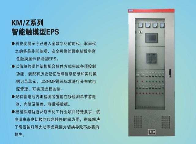 科曼KM/Z系列智能触摸型EPS