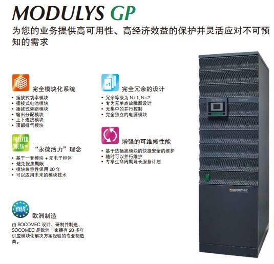 索克曼UPS12博12betMODULYS GP 25-600KW UPS12博12bet