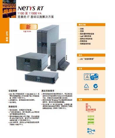索克曼高频机Netys RT系列1100-11000VA UPS12博12bet