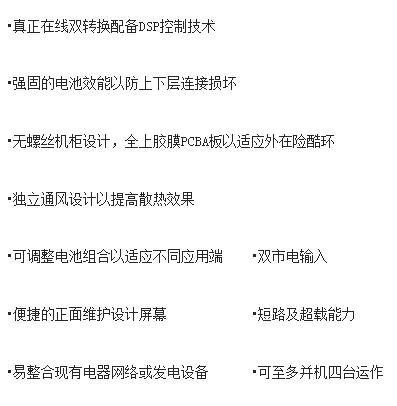 北宁电力UPS12博12betBN-0340 40K系列