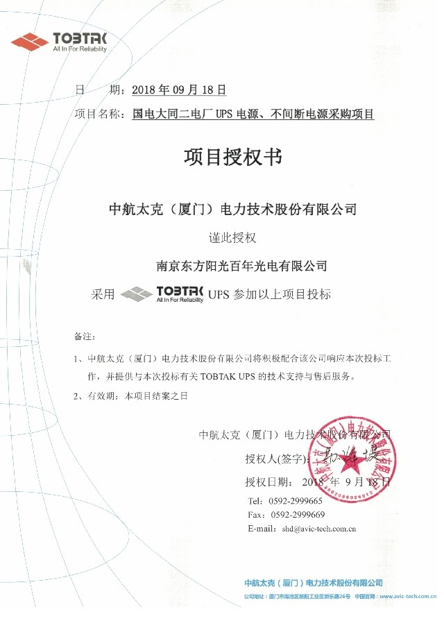中行太克电力UPS12博12bet保障大同二电厂-南京东方阳光公司