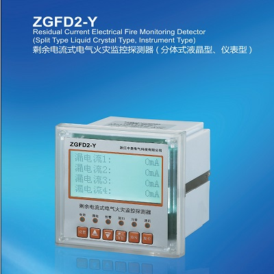 中贵ZGFD2-Y型剩余电流