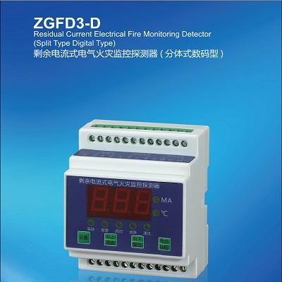 中贵ZGFD3-D型剩余电流