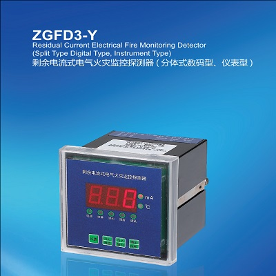 中贵ZGFD3-Y型剩余电流