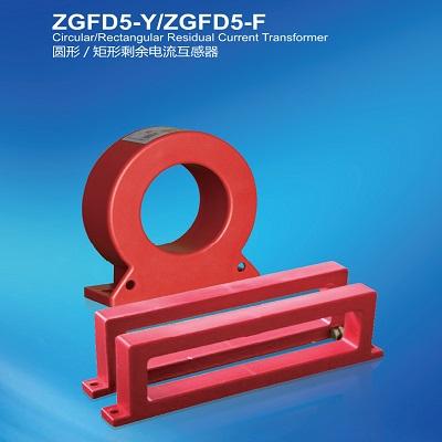 中贵ZGFD5-Y型剩余电流式电气火灾监控探测器