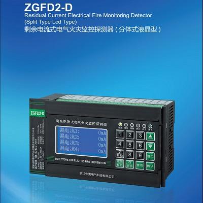 中贵ZGFD2-D型剩余电流