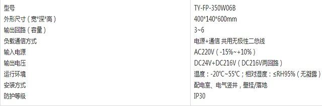 台谊应急照明分配电装置TY-FP-350W06B