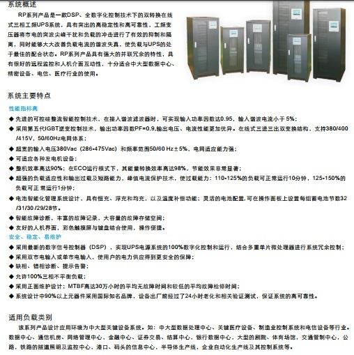 捷益达三相工频可控整流RP系列UPS12博12bet(10-200KVA)