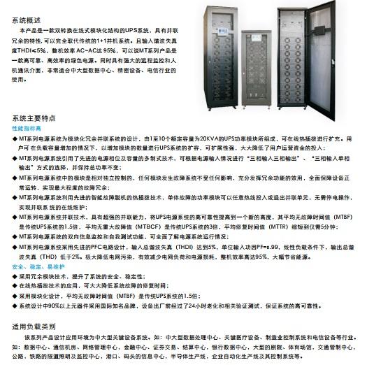 捷益达在线式MT系列UPS12博12bet(单体模块20KVA)