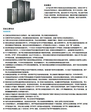 捷益达在线式MT系列UPS12博12bet(单体模块30KVA)
