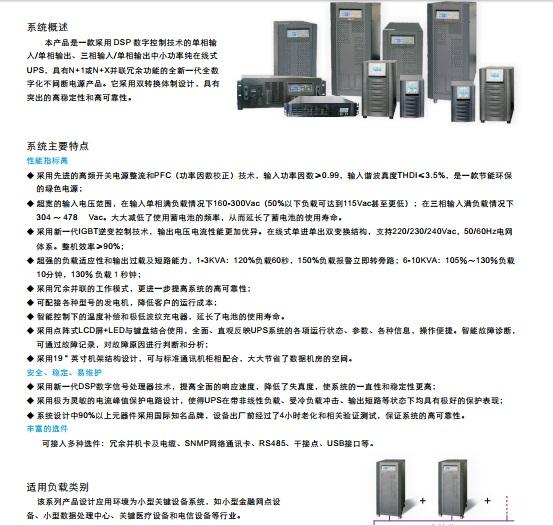 捷益达在线式高频BH-Y系列UPS12博12bet(1-20KVA)