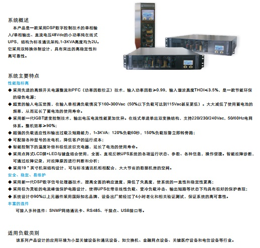 捷益达在线式高频BH-N48Vdc系列UPS12博12bet(1-3KVA)