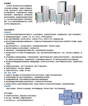 捷益达UPS12博12bet在线式工频输出隔离JY系列(1-20KVA)