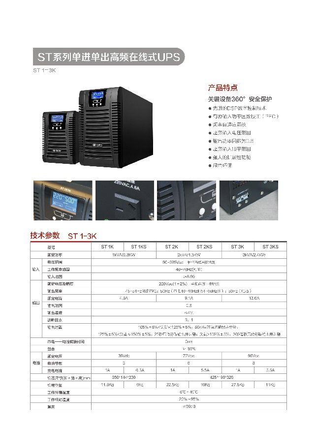 金武士ST系列单进单出高频在线式UPS(ST1-3K)