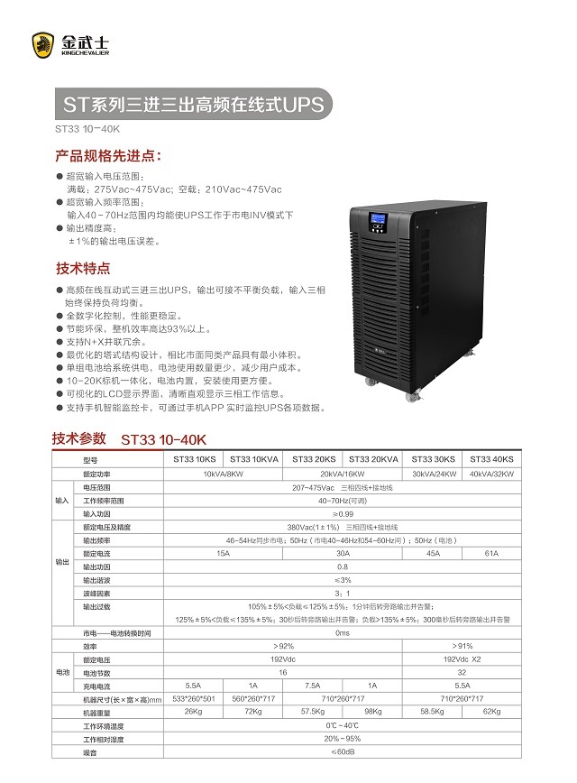 金武士ST系列三进三出高频在线式UPS(ST33 10-40K)