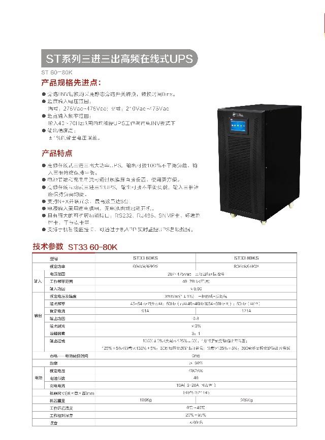 金武士ST系列三进三出高频在线式UPS(ST33 60-80K)