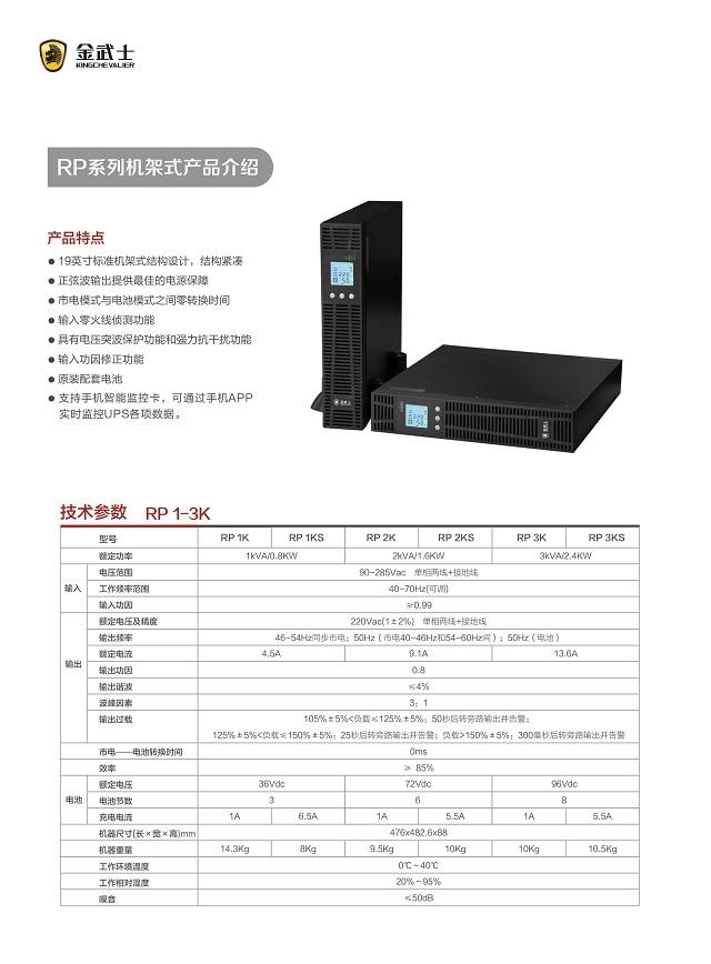 金武士RP系列机架式UPS(RP1-3K)
