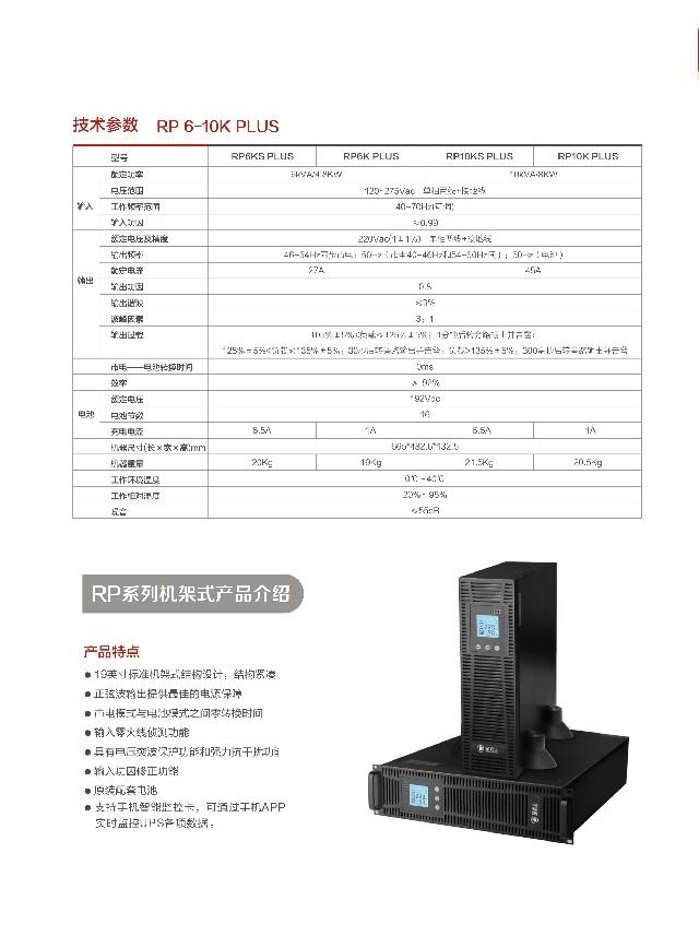 金武士UPS12博12betRP系列机架式UPS(RP6-10K)
