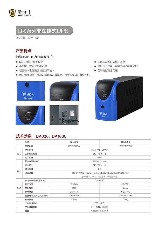 金武士DK系列非在线式UPS(DK600-1000)
