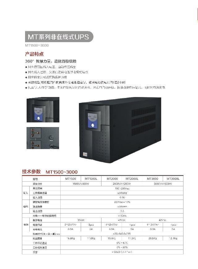金武士UPS12博12betMT系列非在线式UPS(MT1500-3000)