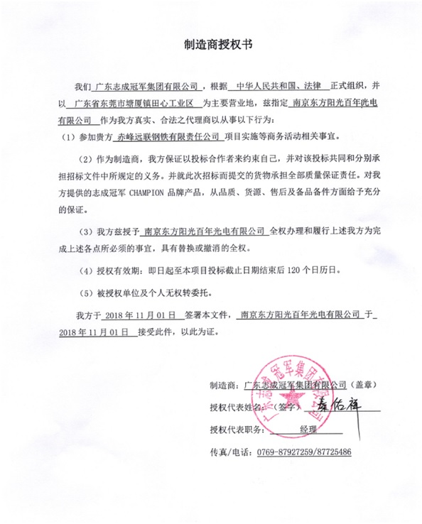 南京东方阳光公司产品成功进入钢铁厂