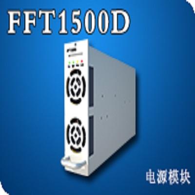 菲富特通信电源模块FF